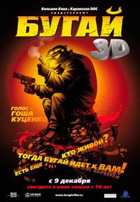 Анимационный фильм: Бугай - смотреть онлайн
