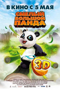 Смелый большой панда 3D онлайн