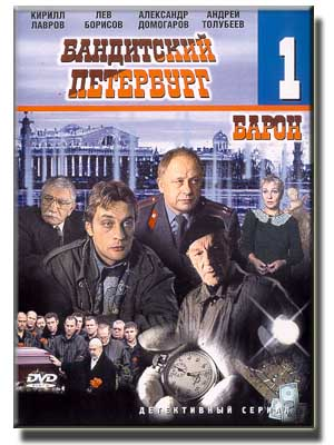 Бандитский Петербург 1 сезон