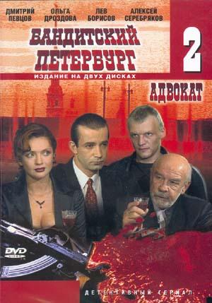 Бандитский Петербург 2 сезон