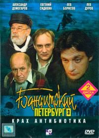 "Бандитский Петербург 3 сезон ""Крах Антибиотика"""
