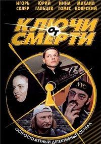 Ключи от смерти / 8 серий (2001) ТВ Сериалы Онлайн