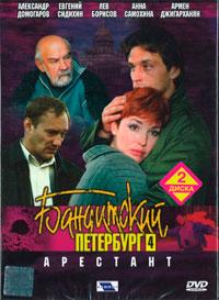 """Бандитский Петербург - 4 сезон """"Арестант"""""""