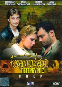 Бандитский Петербург 5 сезон. Опер