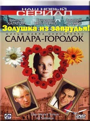 Сериал: Самара - городок (2004) - смотреть онлайн