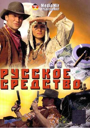 Сериал: Русское средство (2006) - смотреть онлайн