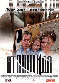 Сериала: Атлантида - смотреть онлайн
