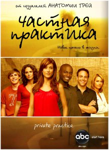 Частная практика / Private Practice 2 сезон