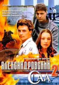 Александровский сад - 2 смотреть онлайн