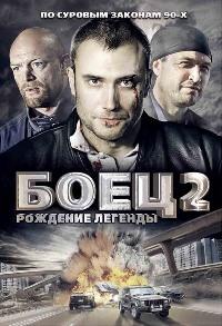 Боец 2. Рождение легенды ТВ Сериалы Онлайн