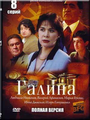 Сериал: Галина (все серии) - смотреть онлайн