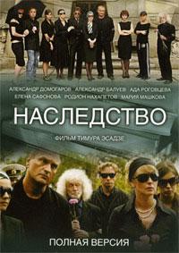 Наследство - 2008 - сериалы онлайн