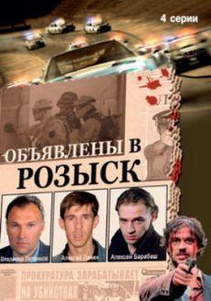 Объявлены в розыск / 4 серии - ТВ Сериалы Онлайн