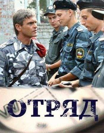 Сериал Отряд (2008) ТВ Сериалы Онлайн