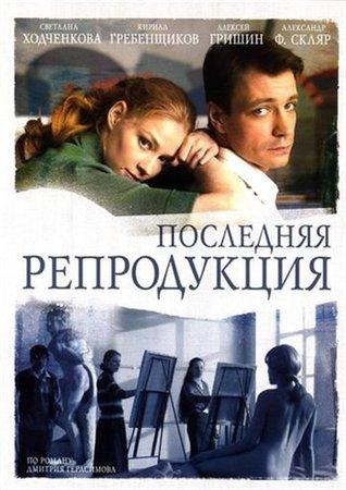 Последняя репродукция / 4 серии (2008) ТВ Сериалы Онлайн