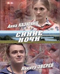 Смотреть онлайн Синие ночи (2008)