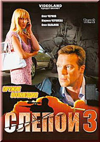 Слепой 3 Программа убивать (2008) - Смотреть онлайн