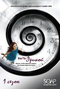 Сериал: Быть Эрикой / Being Erica - смотреть онлайн