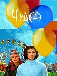 Чудо (2009) смотреть сериал онлайн