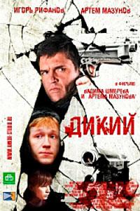 Дикий - 1 сезон - смотреть онлайн