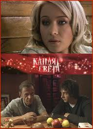 Капля света / 4 серии (2009) ТВ Сериалы Онлайн