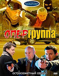 Сериал Опергруппа / 12 серий - смотреть онлайн