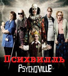 Психвилль / Psychoville (1 сезон) - смотреть онлайн