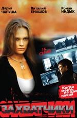 Сериал Захватчики - смотреть онлайн