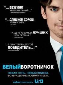 Белый воротничок | White collar (2 сезон) ТВ Сериалы Онлайн