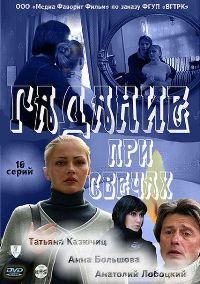 Гадание при свечах / 16 серий (2010) ТВ Сериалы Онлайн