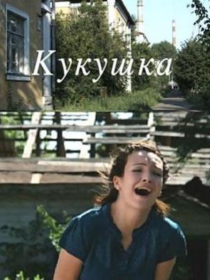 Кукушка (2010) ТВ Сериалы Онлайн