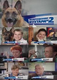 Возвращение Мухтара 2 : Сезон-7