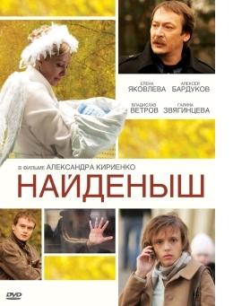Сериал: Найденыш (2010) - Смотреть онлайн