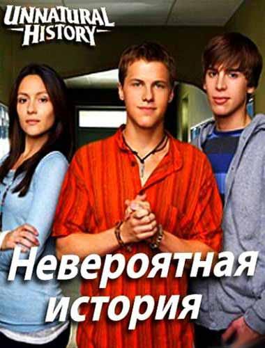 Сериал: Невероятная история 1 сезон - смотреть онлайн