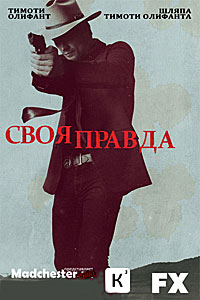 Правосудие (Своя правда) / Justified 1 сезон онлайн