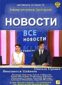 Смотреть онлайн: Про Новости (2010)