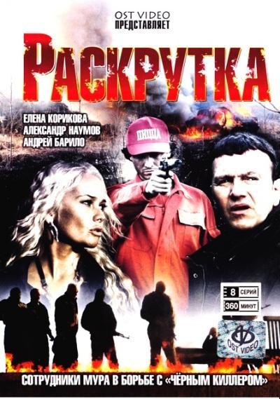 Раскрутка (2010) ТВ Сериалы Онлайн
