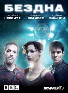 Сериал: Бездна / The Deep (2010) смотреть онлайн