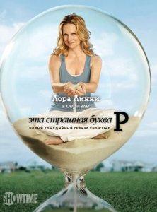 Сериал Эта страшная буква Р / The Big C (2010-2011) смотреть онлайн