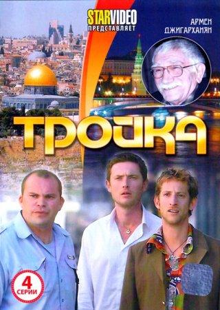 Сериал: Тройка / 4 серии из 4 (2010) - Смотреть онлайн