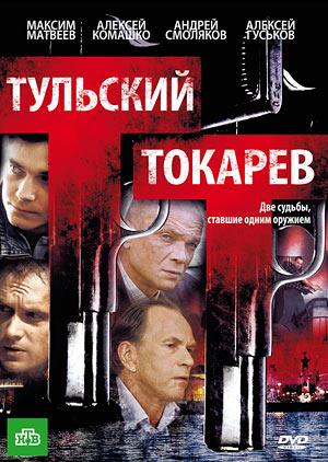 Сериал: Тульский Токарев онлайн