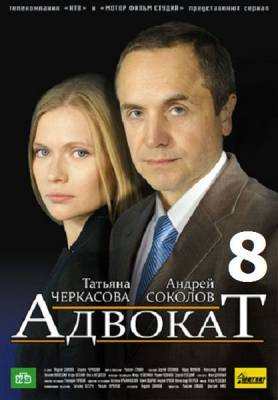 Адвокат 8 сезон - смотреть онлайн