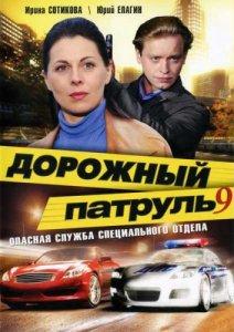 Дорожный патруль - 9, 10 сезон смотреть онлайн