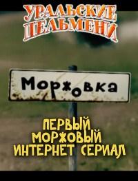 """Новый интернетсериал от уральских пельменей """"МОРЖОВКА"""""""