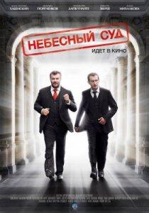 Небесный суд (2011) смотреть онлайн российский сериал
