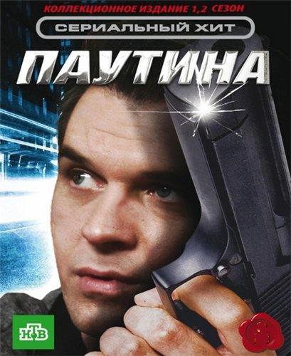 Паутина 5 сезон (2011) - смотреть онлайн