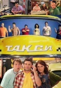 Такси (2011) смотреть онлайн