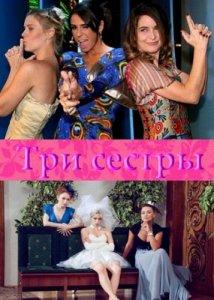 Сериал Три сестры (2011) смотреть онлайн