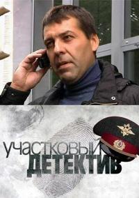 Участковый детектив (2011) смотреть онлайн