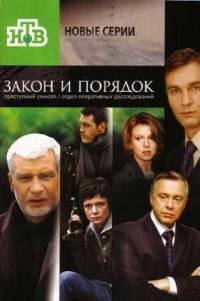 Закон и Порядок: Отдел оперативных расследований 4 сезон 2011